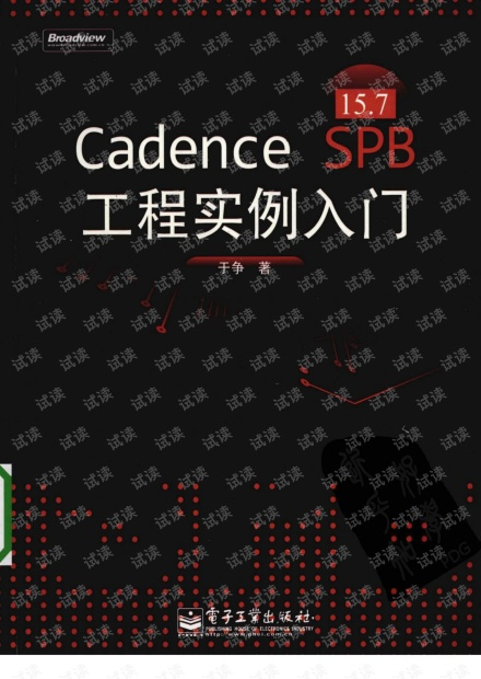 于博士《Cadence+SPB+15.7工程实例入门》超清版.pdf