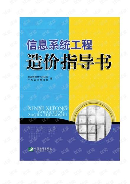 信息系统工程造价指导书.pdf
