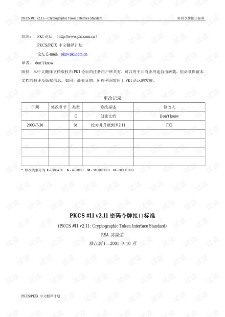 PKCS11密码令牌接口标准中文版.pdf