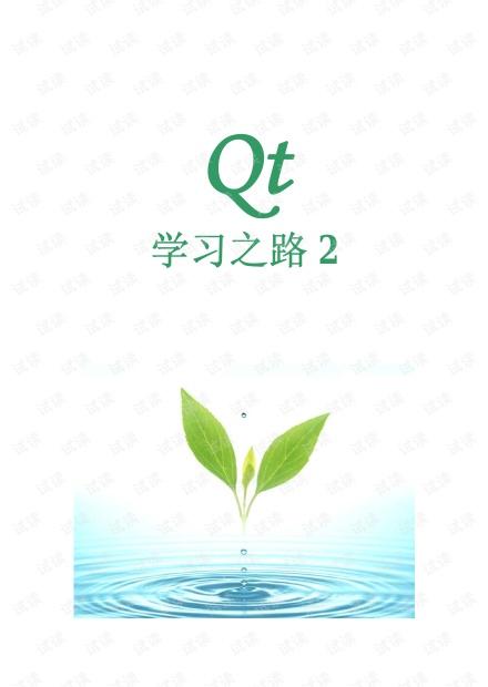 Qt5学习资料.pdf