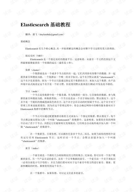 Elasticsearch基础教程(中文)