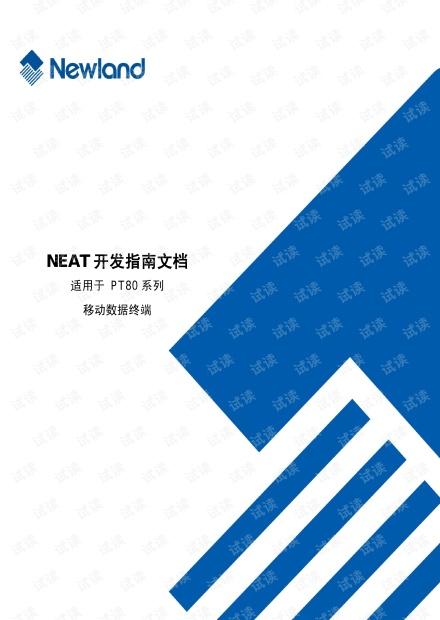 PT80-NEAT开发指南v1.1