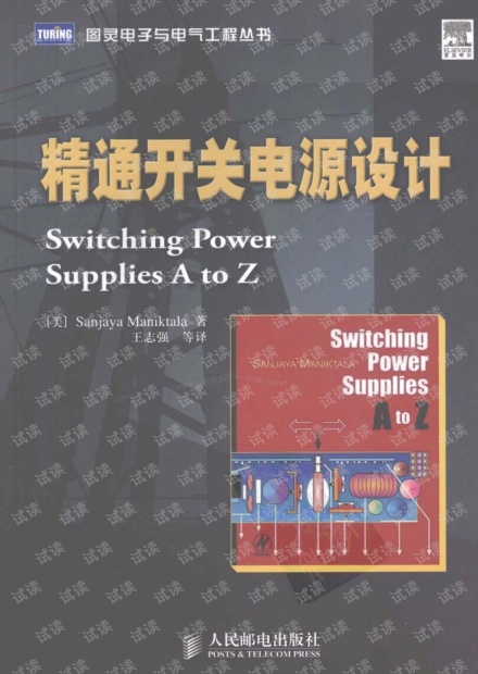 精通开关电源设计(PDF中文版)