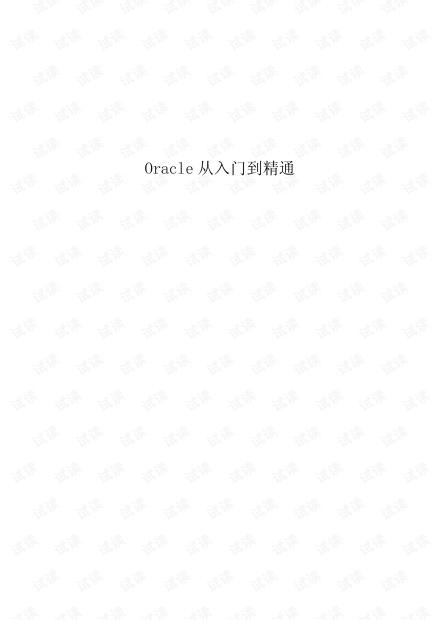 【精华】Oracle从入门到精通pdf高清版