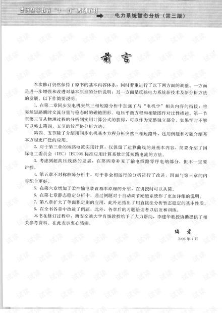 《电力系统暂态分析》(第三版)李光琦
