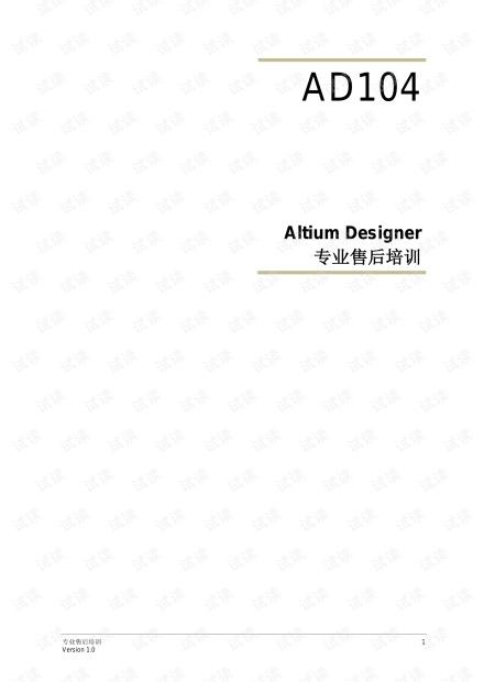 Altium Designer 14 中文教程