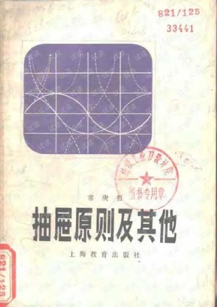 01.抽屉原则及其他-常庚哲 初等数学小丛书(1).pdf