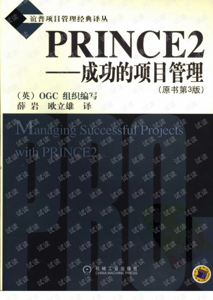 prince2 中文 版