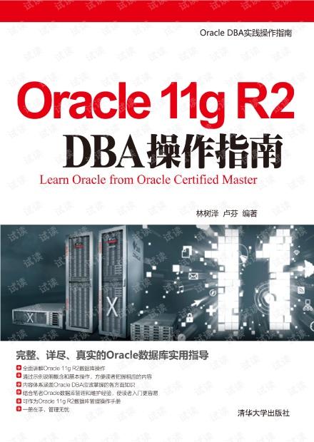 Oracle 11g R2 DBA 操作指南部分章节