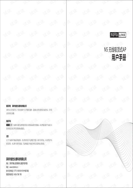 TOTOLINK  N5 用户手册