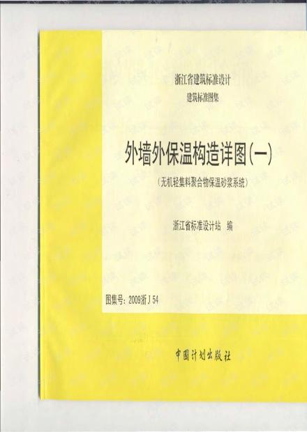 外墙外保温构造详图(一)_无机轻集料聚合物保温砂浆系统2009浙J54.pdf