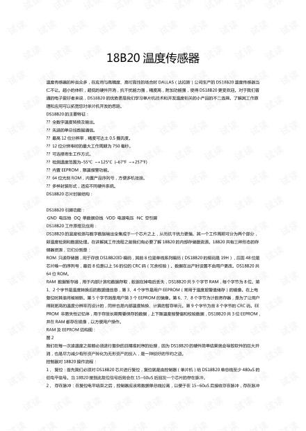 DS18B20中文资料--新版.pdf