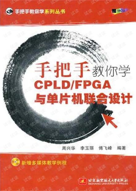 (完整版)手把手教你学CPLD FPGA与单片机联合设计
