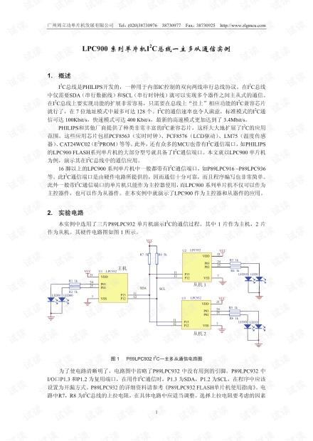 LPC900系列单片机I2C总线一主多从通信实例