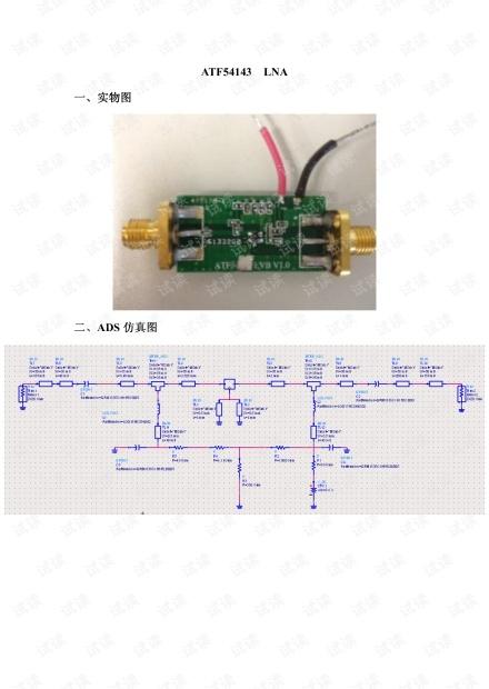 ADS 基于ATF54143的LNA低噪声放大器 仿真设计