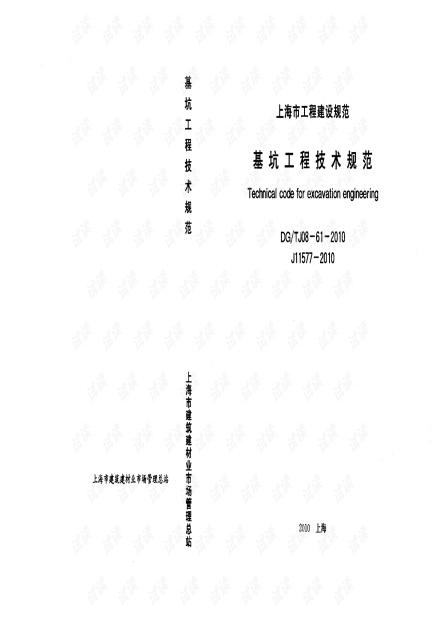 上海市基坑工程技术规范(DGTJ08-61-2010_J11577-2010).pdf