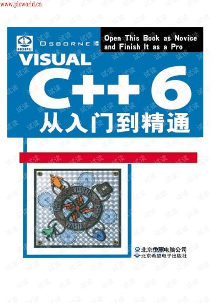 Visual C++从入门到精通最新完整清晰版.pdf
