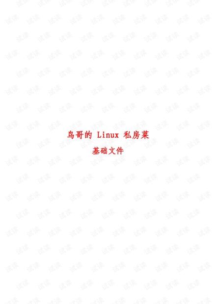 linux 鸟哥的私房菜 pdf 清晰版,非扫描