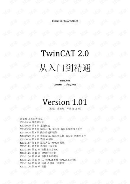 TwinCAT 2.0 从入门到精通