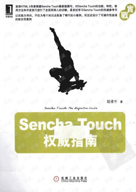 Sencha Touch 权威指南电子书