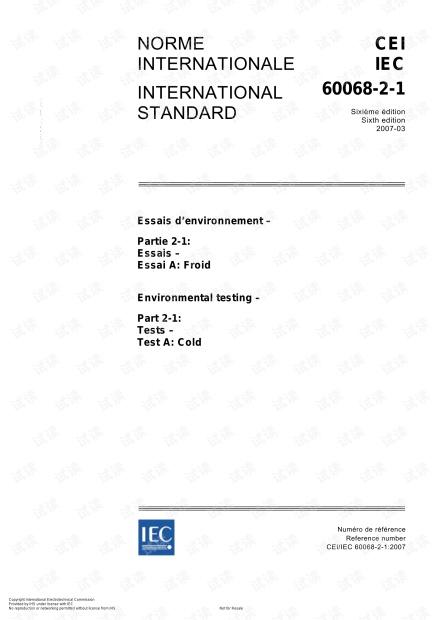IEC60068-2标准