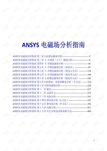 ansys电磁场分析