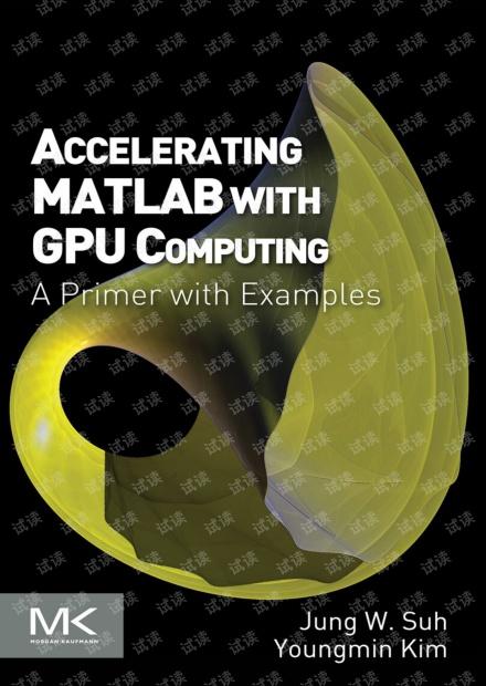 GUP加速matlab