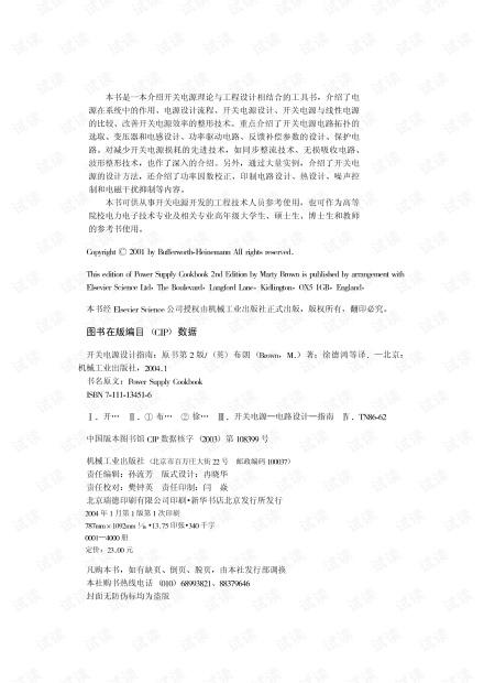 开关电源设计指南.pdf