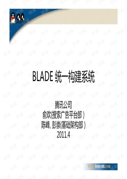 blade 使用教程