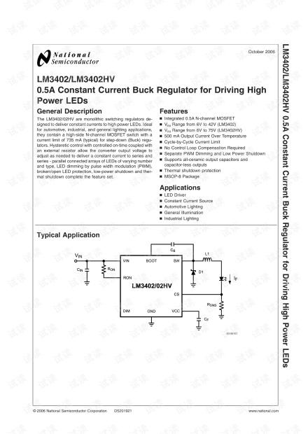 高亮度LED驱动芯片LM3402驱动资料