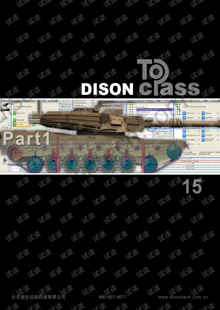顶级实时3D动画工具Craft Director Studio完美搭建M1坦克教程