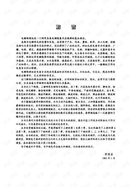 电磁场与微波技术 (上下册) 第二版