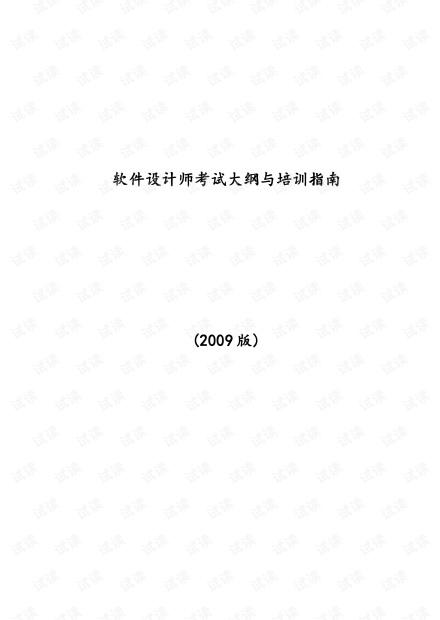 软件设计师考试大纲与培训指南(官方)