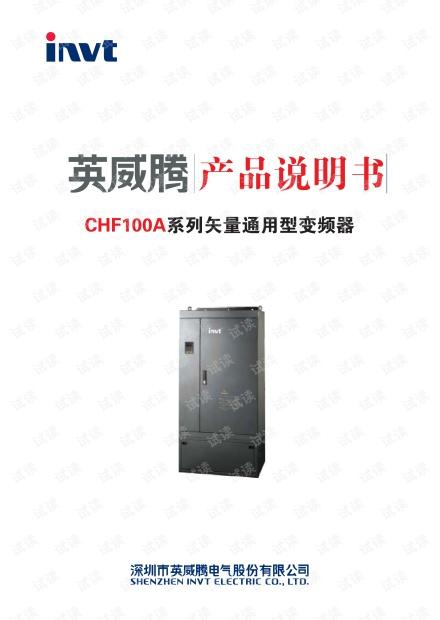 英威腾CHF100A系列矢量通用型变频器说明书V1.2