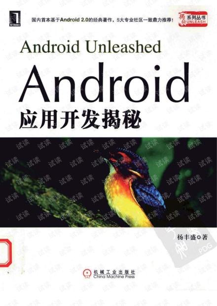 Android应用开发揭秘_杨丰盛_机械工业出版社