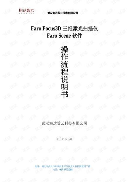 Faro Focus3D三维激光操作流程