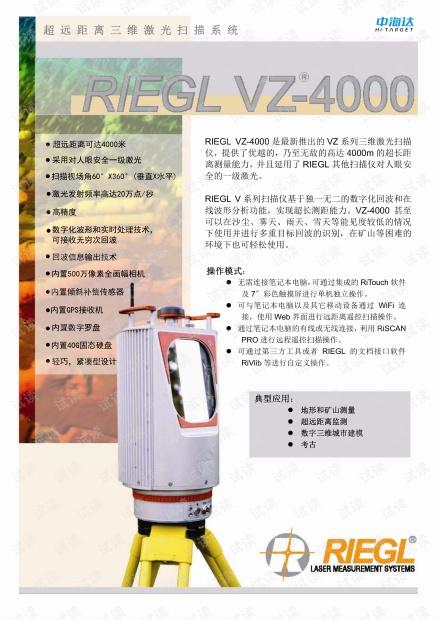 Riegl VZ-4000说明书