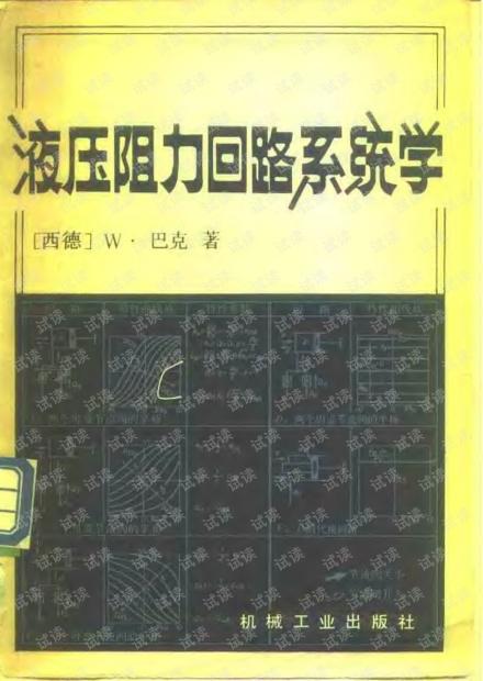 巴克教授_液压阻力回路系统学