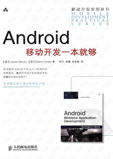android移动开发一本就够了+完整PDF