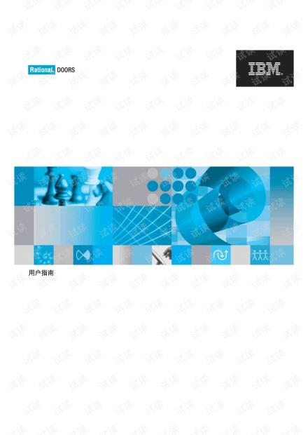 IBM Rational DOORS 9.2 快速入门