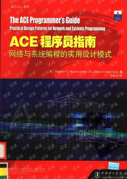 ACE程序员指南-网络与系统编程的实用设计模式