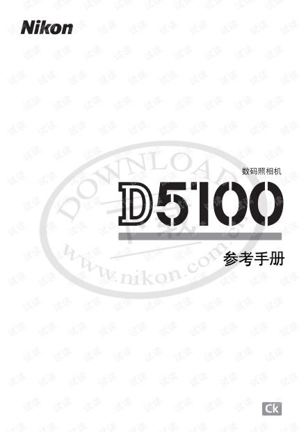 尼康D5100说明书