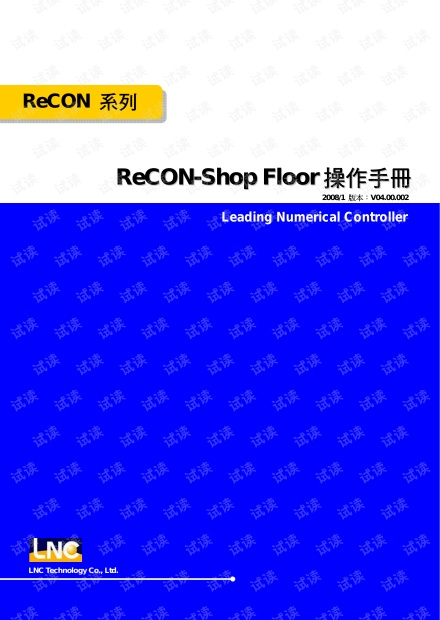 ReCON-Shop_Floor_Operator's_Manual_V04.00.002_CHT