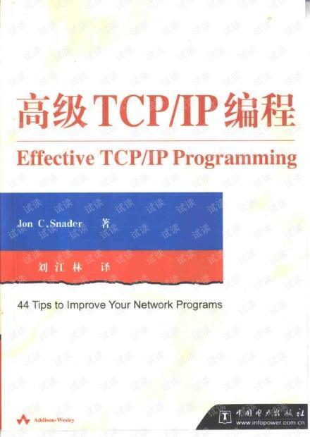 高级TCP/IP编程资料