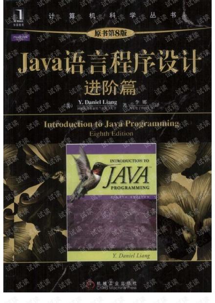 [Java语言程序设计-进阶篇(原书第8版).pdf