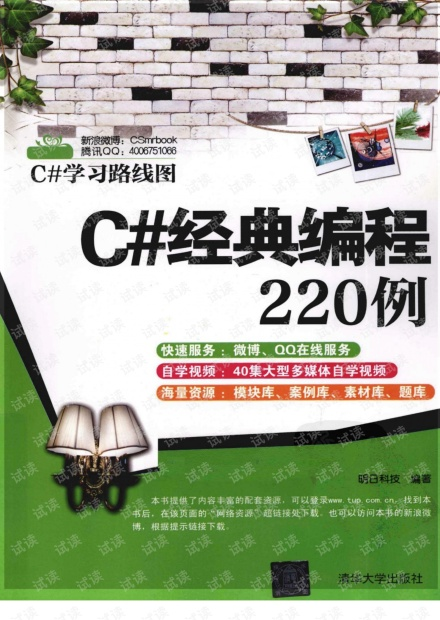 C#学习路线图:C#经典编程220例  高清版[带完整书签]