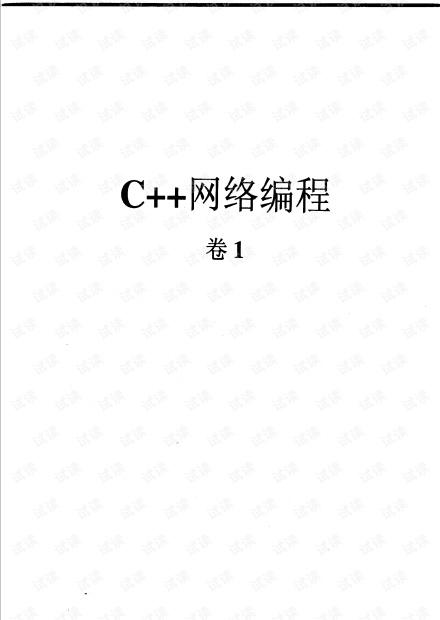 C++网络编程,卷1