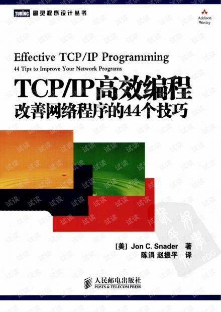 Effective TCP/IP