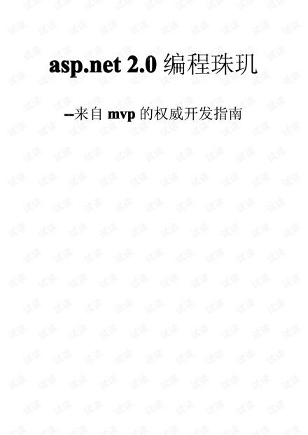 asp.net 2.0 编程珠玑.pdf