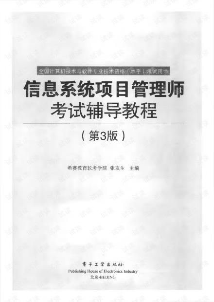 [信息系统项目管理师考试辅导教程(第3版)].张友生.OCR版